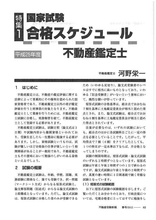 不動産受験新報2012