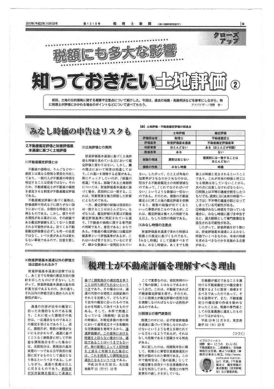 税理士新聞 No.1318