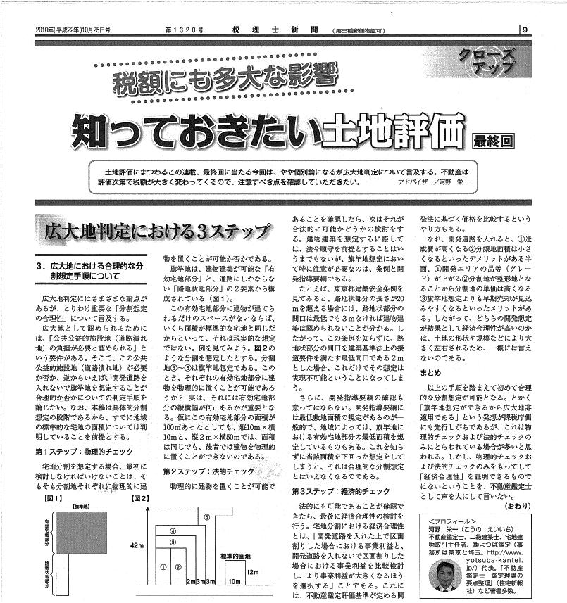税理士新聞 No.1320