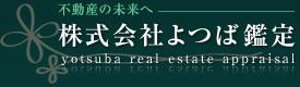不動産鑑定事務所|東京|よつば鑑定は一般鑑定のほか、簡易鑑定、机上査定などのサービスも行っています